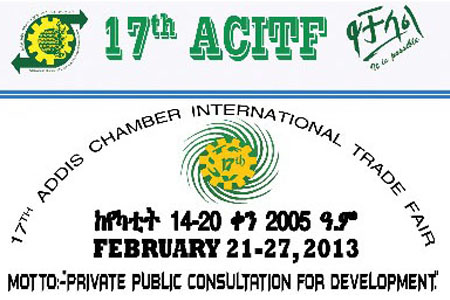 logo of ACITF